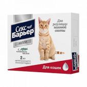 Секс Барьер капли для кошек 2 мл