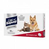 Секс Барьер таблетки для кошек и сук 10 таб.
