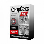 КонтрСекс Neo капли для кошек и сук 2 мл.