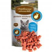 Деревенские Лакомства для кошек дольки крольчатины 45 г 711366