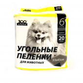 Пеленки ЗООАРЕНА угольные 33*45 20 штук в упаковке