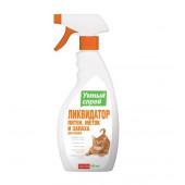 Спрей Умный 500мл для кошек ликвидатор пятен,меток и запаха 750279